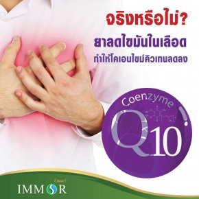 จริงหรือไม่? ยาลดไขมันในเลือดทำให้โคเอนไซม์คิวเทน (CoQ10) ลดลง