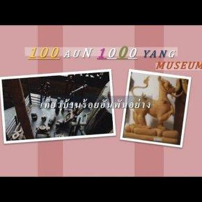 Pick A Craft Channel - บ้าน 100 อัน 1000 อย่าง พิพิธภัณฑ์งานแกะสลักไม้ (บทสัมภาษณ์)