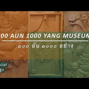 Pick A Craft Channel - Baan 100 Aun 1000 Yang