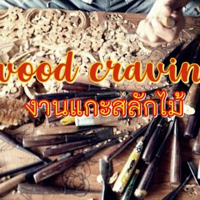 Pick A Craft Channel - Wood Carving
