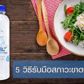 5 วิธีรับมือสภาวะขาดน้ำ