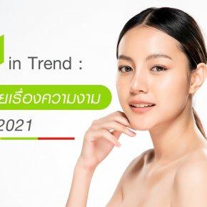 Win Trends : ว่าด้วยเรื่องความงามในปี 2021