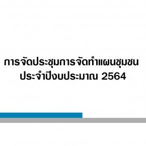 การจัดประชุมการจัดทำแผนชุมชน ประจำปีงบประมาณ 2564