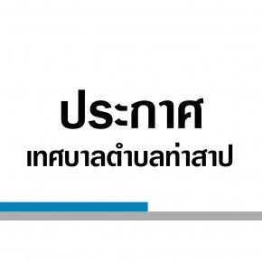 สรุปผลการดำเนินการจัดซื้อจัดจ้าง ในรอบเดือนสิงหาคม ประจำปี 2563