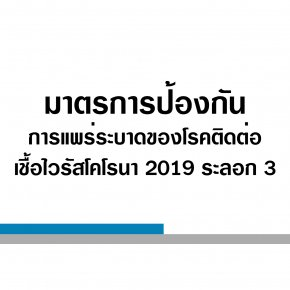 มาตรการป้องกันการแพร่ระบาดของโรคติดต่อเชื้อไวรัสโคโรนา 2019 ระลอก 3