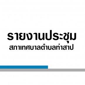 รายงานการประชุมสภาเทศบาลตำบลท่าสาป สมัยสามัญ สมัยที่ 4 ครั้งที่ 1/2562