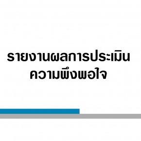 รายงานผลการประเมินความพึงพอใจของประชาชนต่อการให้บริการของเทศบาลตำบลท่าสาป ประจำปี 2563