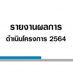 รายงานผลการดำเนินโครงการ/กิจกรรมตามแผนปฏิบัติการป้องกันและปราบปรามการทุจริตของหน่วยงาน ประจำปีงบประมาณ 2564 (รอบ 6 เดือน)