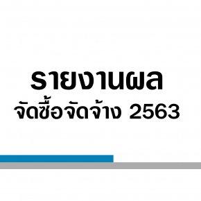 รายงานผลการจัดซื้อจัดจ้าง ประจำปีงบประมาณ 2563