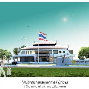 โครงการก่อสร้างอาคารสำนักงานเทศบาลตำบลท่าสาป (หลังใหม่)