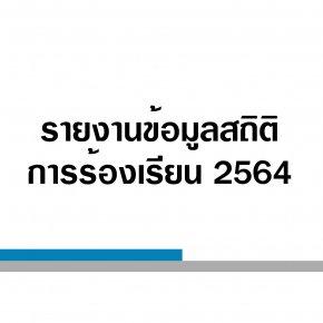 รายงานข้อมูลสถิติการร้องเรียนการทุจริตหรือประพฤติมิชอบ ประจำปีงบประมาณ พ.ศ . 2564 (เดือน 2563 - เดือนมีนาคม 2564)