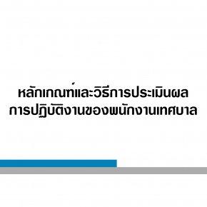 หลักเกณฑ์และวิธีการประเมินผลการปฏิบัติงานของพนักงานเทศบาล ประจำปีงบประมาณ 2564