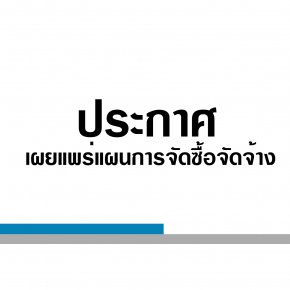 ประกาศเผยแพร่แผนการจัดซื้อจัดจ้าง โครงการจัดซื้ออาหารเสริมนม(โรงเรียน) ประจำภาคเรียนที่ 2/2563