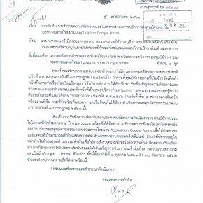 ขอเชิญชวนประชาชนเข้าร่วมตอบแบบสอบถามออนไลน์ สำรวจความพึงพอใจและไม่พึงพอใจต่อการบริการของศูนย์ดำรงธรรม กระทรวงมหาดไทยผ่าน Application Google forms