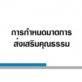 การกำหนดมาตรการส่งเสริมคุณธรรมและความโปร่งใสภายในหน่วยงาน ประจำปี 2564