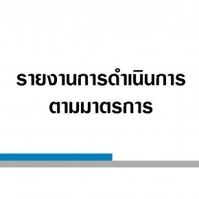 รายงานการดำเนินการตามมาตรการส่งเสริมคุณธรรมและความโปร่งใสภายในหน่วยงาน