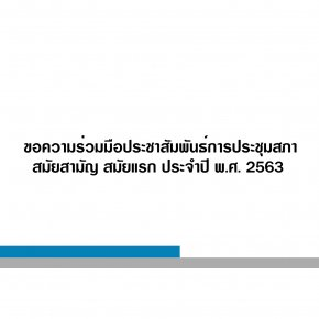 ขอความร่วมมือประชาสัมพันธ์การประชุมสภาเทศบาลตำบลท่าสาป สมัยสามัญ สมัยแรก ประจำปี พ.ศ. 2563