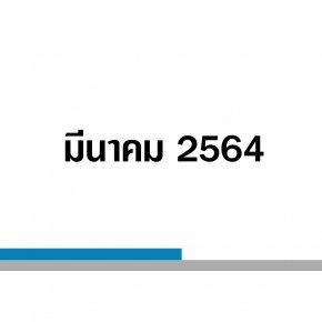 ประจำเดือนมีนาคม 2564