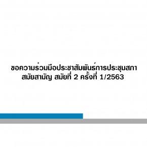 ขอความร่วมมือประชาสัมพันธ์การประชุมสภาเทศบาลตำบลท่าสาป สมัยสามัญ สมัยที่ 2 ครั้งที่ 1/2563 ประจำปี พ.ศ. 2563