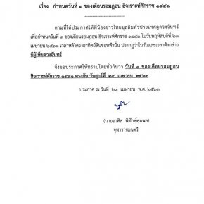 ประกาศจุฬาราชมนตรี วันที่ 1 ของเดือนรอมฎอน ฮิจเราะห์ศักราช 1441 ตรงกับวันศุกร์ที่ 24 เมษายน 2563