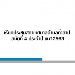 ประกาศเทศบาลตำบลท่าสาป เรื่อง เรียกประชุมสภาเทศบาลตำบลท่าสาป สมัยที่ 4 ประจำปี พ.ศ.2563
