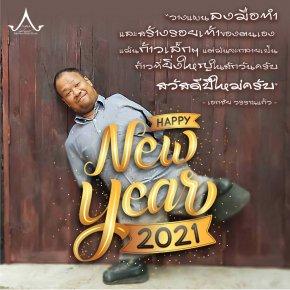 สวัสดีปีใหม่ 2564