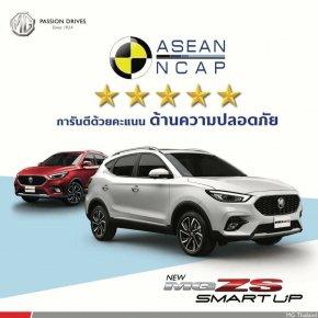 NEW MG ZS มาตรฐานความปลอดภัย ASEAN NCAP ระดับ 5 ดาว