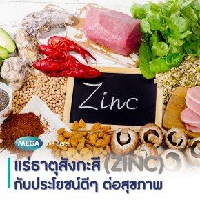 แร่ธาตุสังกะสี (Zinc) กับประโยชน์ดีๆต่อสุขภาพ