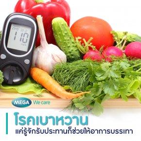 เทรนด์สุขภาพประจำเดือน ตุลาคม 2564