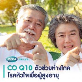CoQ10 ตัวช่วยห่างไกลโรคหัวใจเพื่อผู้สูงอายุ