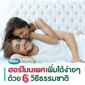 ฮอร์โมนเพศเพิ่มได้ง่ายๆ ด้วย 6 วิธีธรรมชาติ