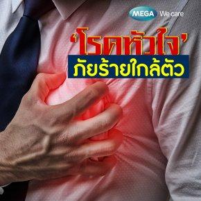 'โรคหัวใจ' ภัยร้ายที่พร้อมจะหยุดลมหายใจทุกขณะ