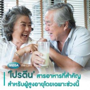 'โปรตีน' สารอาหารที่สำคัญสำหรับผู้สูงอายุในช่วงนี้