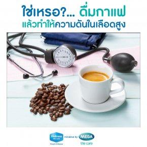 ใช่เหรอ?...ดื่มกาแฟแล้วทำให้ความดันในเลือดสูง