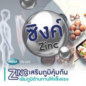Zinc (ซิงค์) เสริมภูมิคุ้มกัน เพิ่มภูมิต้านทานให้แข็งแรง !!