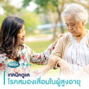 เทคนิคดูแลโรคสมองเสื่อมในผู้สูงอายุ