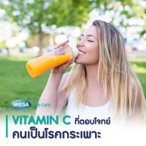 Vitamin C ที่ตอบโจทย์ คนเป็นโรคกระเพาะ