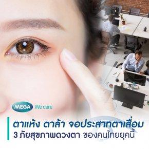 ตาแห้ง ตาล้า จอประสาทตาเสื่อม 3 ภัยสุขภาพดวงตาของคนไทยยุคนี้