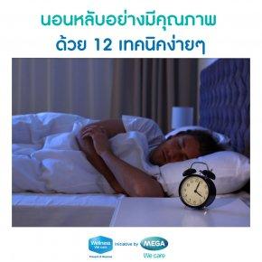 นอนหลับอย่างมีคุณภาพ ด้วย 12 เทคนิคง่ายๆ