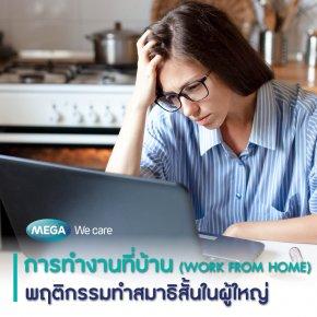 การทำงานที่บ้าน (Work from home) พฤติกรรมทำสมาธิสั้นในผู้ใหญ่