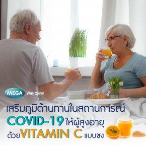 เสริมภูมิต้านทานให้ผู้สูงวัยด้วยวิตามินซี