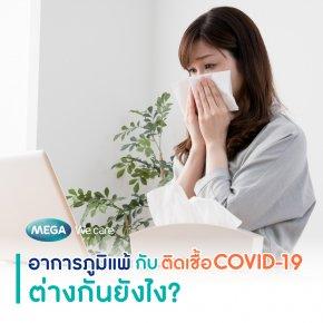 อาการภูมิแพ้กับติดเชื้อ COVID-19 ต่างกันยังไง?