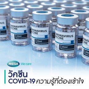 วัคซีน COVID-19 ความรู้ที่ต้องเข้าใจ