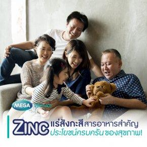 Zinc แร่ธาตุสังกะสี สารอาหารสำคัญ ประโยชน์ครบครัน ของสุขภาพ