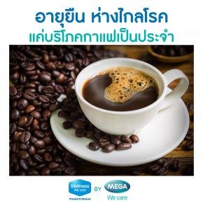 อายุยืนห่างไกลโรคแค่บริโภคกาแฟเป็นประจำ