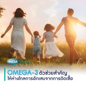 OMEGA-3 ตัวช่วยสำคัญให้ห่างไกลการอักเสบจากการติดเชื้อ