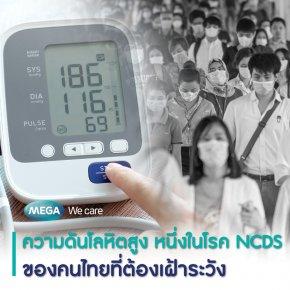 ความดันโลหิตสูง หนึ่งในโรค NCDS ของคนไทยที่ต้องเฝ้าระวัง