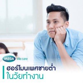แก้ปัญหาฮอร์โมนเพศชายต่ำในวัยทำงาน