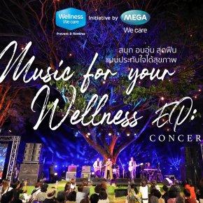สนุก สุดฟิน ผ่อนคลายได้สุขภาพดีใน Music for your wellness EP:1