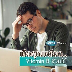 เมื่อคุณเครียด Vitamin B ช่วยได้